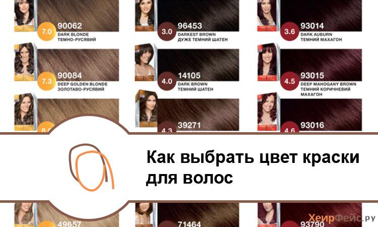 Как правильно выбрать цвет краски для волос