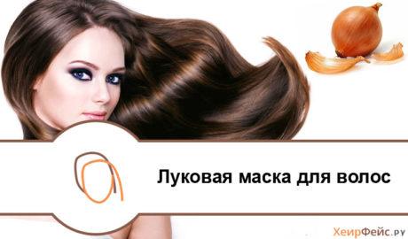 Луковая маска для волос