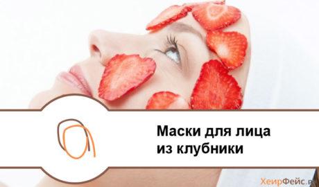 Маски для лица из клубники
