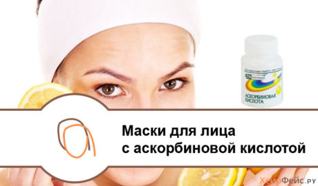 Маски для лица с аскорбиновой кислотой