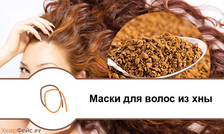 Маски для волос из хны