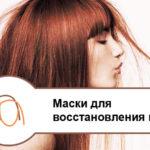 Лечебные маски для волос