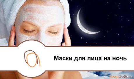 Маски для лица на ночь