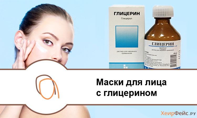 Маски для лица с глицерином