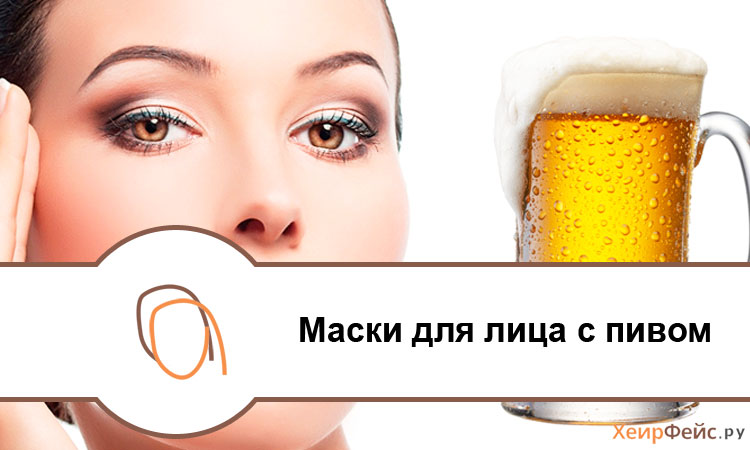 Маска для лица с картинкой пива