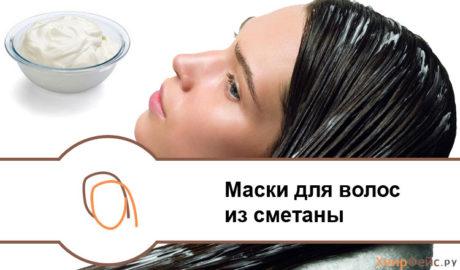 Маски для волос из сметаны
