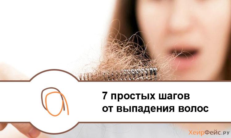 7 простых шагов от выпадения волос