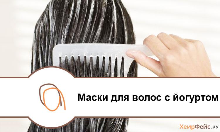 Маски для волос с йогуртом