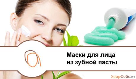 маски для лица из зубной пасты