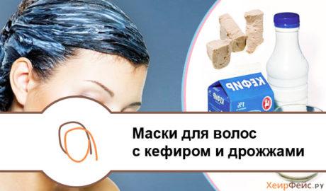 Маски для волос с кефиром и дрожжами