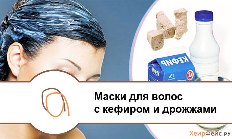 Рецепт маски для волос из кефира и дрожжей для волос