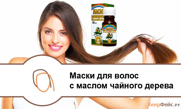 Маска для волос с маслом чайного дерева