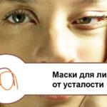 Разные маски для лица