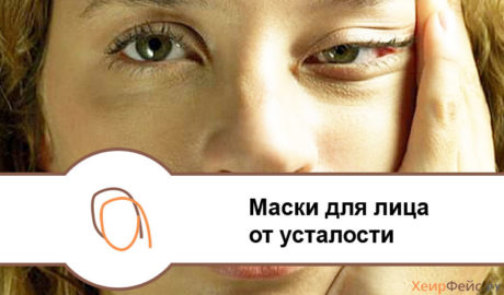 Маска для лица от усталости в домашних условиях