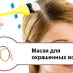 Разные маски для волос