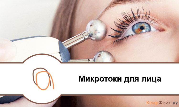 Микротоки для лица: проведение процедуры в домашних условиях