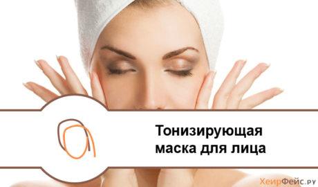 Тонизирующая маска для лица в домашних условиях