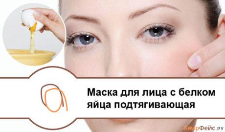 Маска для лица с белком яйца подтягивающая