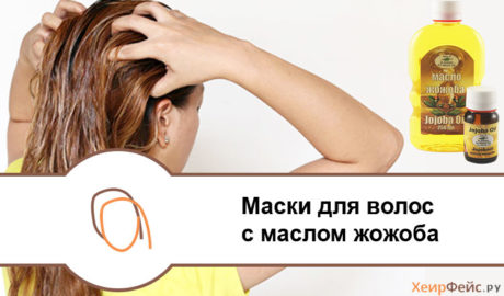 Маски для волос с маслом жожоба