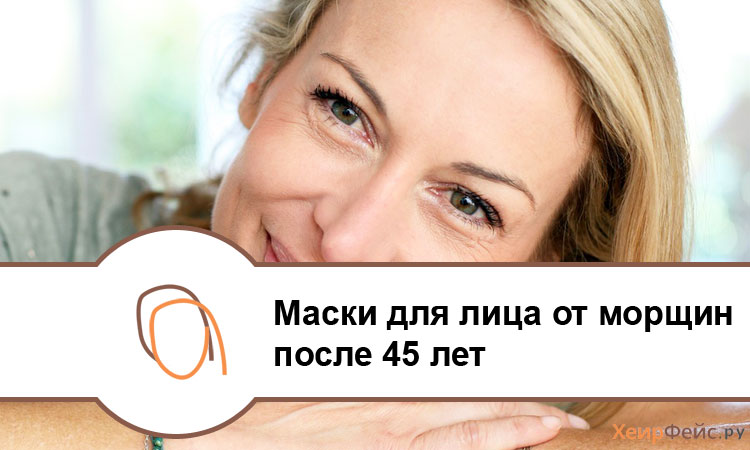Маска для лица от морщин в домашних условиях от 45