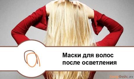 Маски для волос после осветления