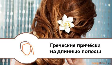 Греческие причёски на длинные волосы