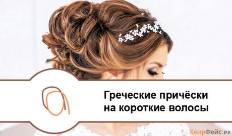 Греческие причёски на короткие волосы