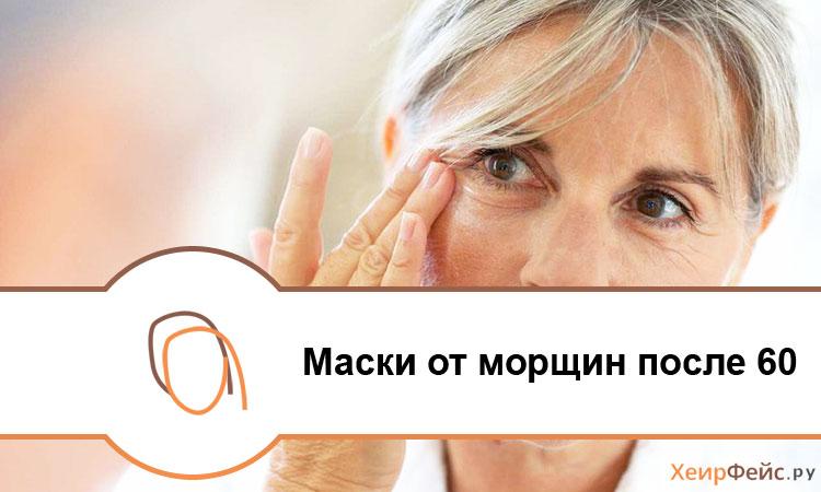 Маски для лица в домашних условиях от морщин после 60 лет: эффективные рецепты, преимущества народной медицины, польза, показания к использованию, отзывы и рекомендации