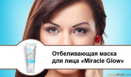«Miracle Glow» - отбеливающая маска для лица