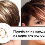 Причёски на короткие волосы