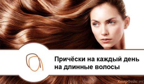 Причёски на каждый день на длинные волосы
